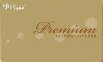 プレミアム会員