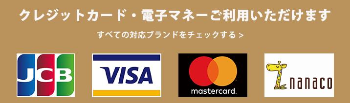 対応のクレジットカード・電子マネー