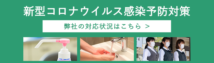 新型コロナウイルス感染予防対策・弊社での対応状況はこちら
