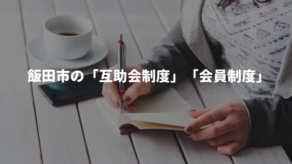 飯田市の「互助会制度」と「会員制度」
