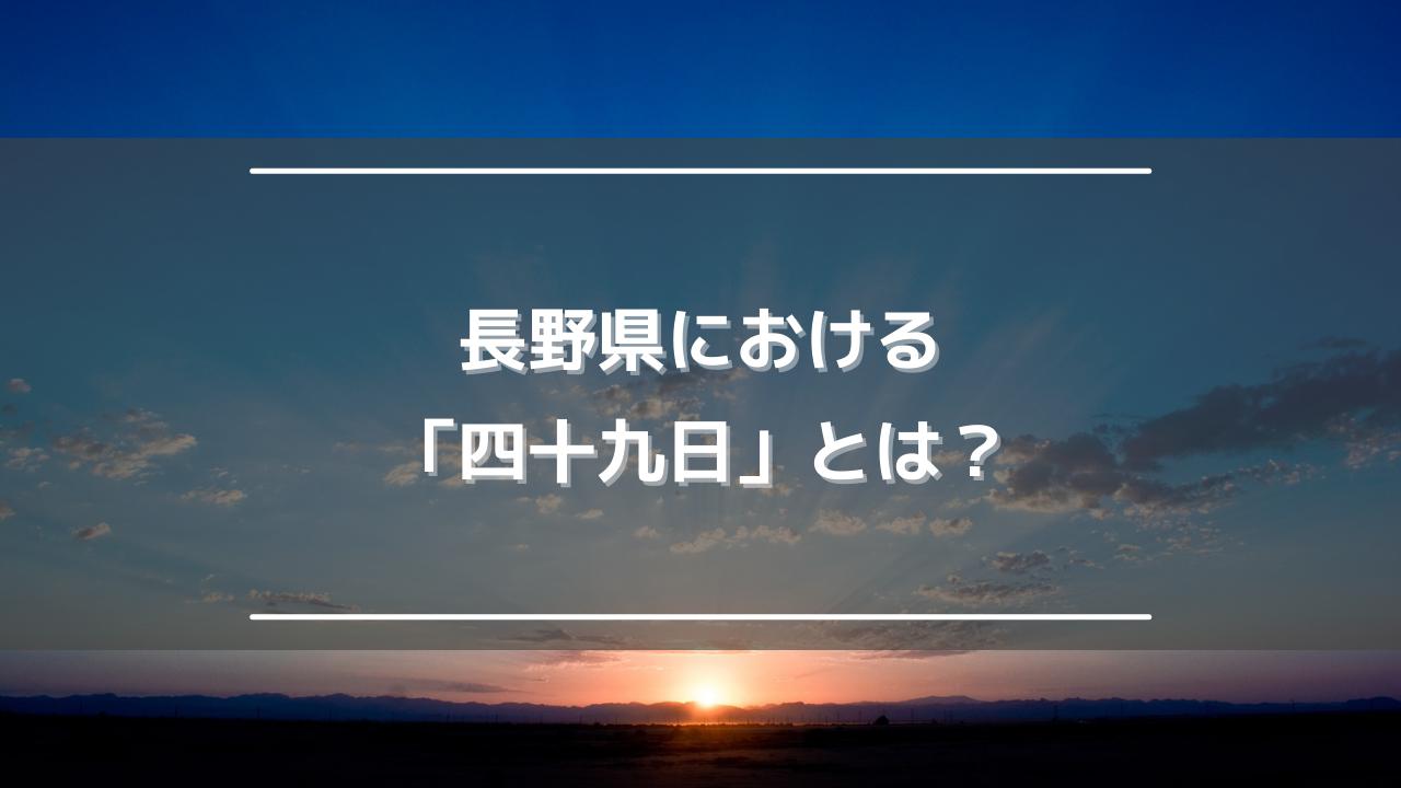 長野県における「四十九日」とは?
