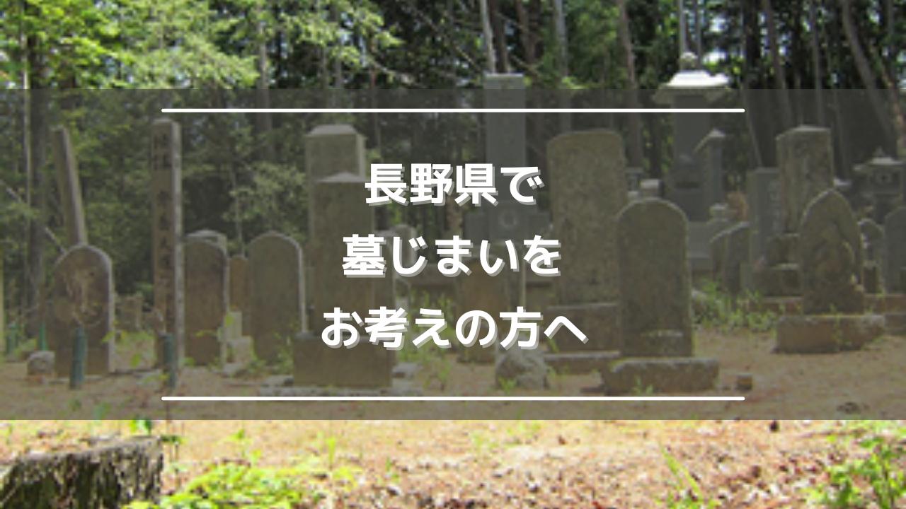 長野県で墓じまいをお考えの方へ