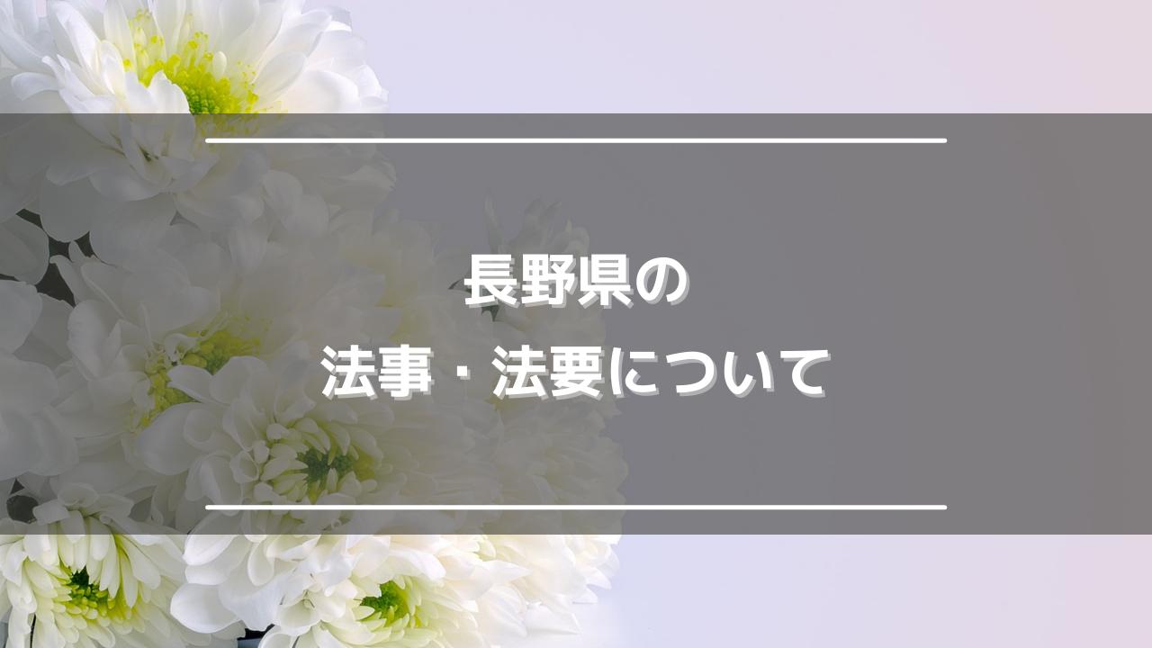 長野県の法事・法要について